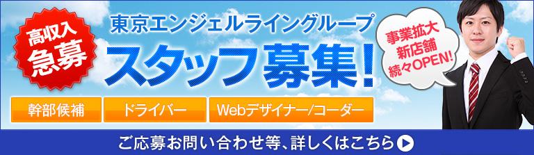 立川デリヘル風俗 男性求人 Webデザイナー コーダー ドライバースタッフ募集