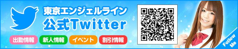 立川デリヘル風俗 エンジェルライン Twitter